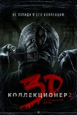 Коллекционер 2 3D (The Collection)