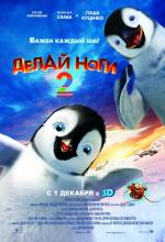 Делай ноги 2 3D (Happy Feet Two 3D)