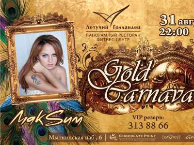 Фото Gold Summercarnaval