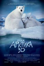 Арктика (To the Arctic 3D)
