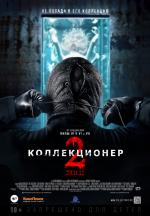 Коллекционер 2 (The Collection)