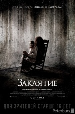 Заклятие (The Conjuring)