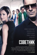 Cоветник (The Counselor)