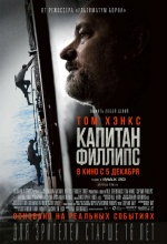 Капитан Филлипс (Captain Phillips)