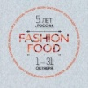 Фестиваль Fashion Food пройдет в Петербурге
