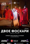 Двое Фоскари (TheatreHD)