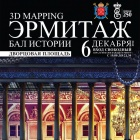 3D-mapping шоу