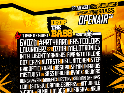 Фото Dropthebass: Open Air 2.0