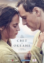 Свет в океане (The Light Between Oceans)