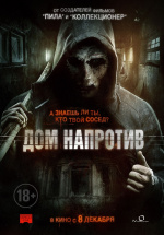 Дом напротив (The Neighbor)