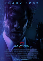 Джон Уик 2 (John Wick: Chapter Two)
