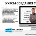 Windows Профи
