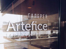 Фото Artefice Gallery