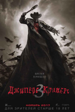 Джиперс Криперс 3 (Jeepers Creepers 3: Cathedral)