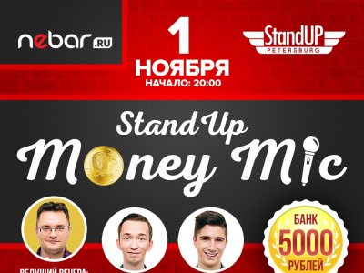 Фото Stand up Money Mic