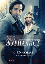 Журналист (Manhattan Night)