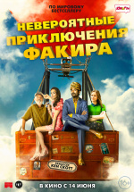 Невероятные приключения Факира (The Extraordinary Journey of the Fakir)