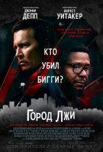 Город лжи (City of Lies)