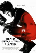 Девушка, которая застряла в паутине (The Girl in the Spider's Web)
