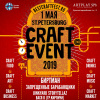 Фестиваль крафтовой культуры St. Petersburg Craft Event 2019