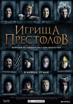 Игрища престолов (Purge of Kingdoms)