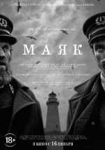 Маяк (The Lighthouse)