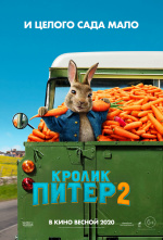Кролик Питер 2 (Peter Rabbit 2)