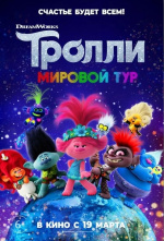 Тролли. Мировой тур (Trolls World Tour)