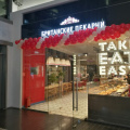 British Bakery на Петергофском шоссе