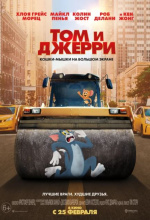 Том и Джерри (Tom and Jerry)